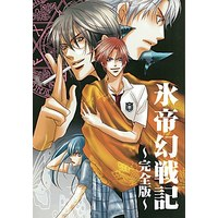 [Boys Love (Yaoi) : R18] Doujinshi - Novel - Prince Of Tennis / Yushi x Atobe (氷帝幻戦記 〜完全版〜) / AM/MYTHOS