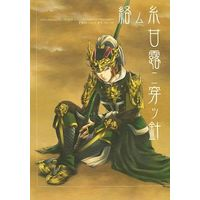 [Boys Love (Yaoi) : R18] Doujinshi - Dynasty Warriors / Ma Chao x Zhao Yun (絡ム糸 甘露に穿ツ針) / PINK POWER