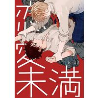 [Boys Love (Yaoi) : R18] Doujinshi - Hetalia / United Kingdom x Spain (恋愛未満) / atsu