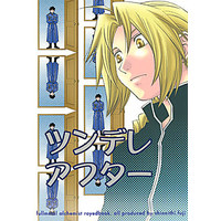 [Boys Love (Yaoi) : R18] Doujinshi - Fullmetal Alchemist / Roy Mustang x Edward Elric (ツンデレアフター) / Private Label