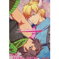 [Boys Love (Yaoi) : R18] Doujinshi - Jojo Part 2: Battle Tendency / Caesar x Joseph (一巡してもあいましょう) / 堂巡目眩