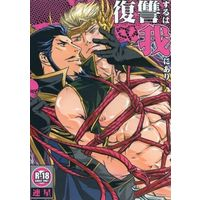 [Boys Love (Yaoi) : R18] Doujinshi - Dynasty Warriors / Cao Cao x Ma Chao (復讐するは我にあり) / 連星