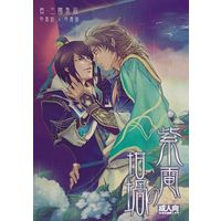 [Boys Love (Yaoi) : R18] Doujinshi - Anthology - Dynasty Warriors / Sima Zhao x Shibashi (紫電の坩堝) / 連星/ASH