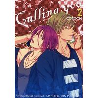 [Boys Love (Yaoi) : R18] Doujinshi - Novel - Free! (Iwatobi Swim Club) / Makoto x Rin (Calling you 2 COCOON) / P-can