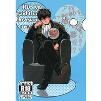 [Boys Love (Yaoi) : R18] Doujinshi - Gintama / Hijikata x Gintoki (His eyes said that I love you) / ヒトツハチス
