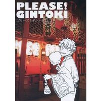 [Boys Love (Yaoi) : R18] Doujinshi - Anthology - Gintama / Sakata Gintoki (PLEASE!GINTOKI プリーズ!ギントキ) / 鉄火G+3745HOUSE