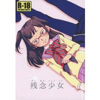 [Boys Love (Yaoi) : R18] Doujinshi - Novel - Blue Exorcist / Miwa Konekomaru & All Characters (残念少女) / Ageimomochi
