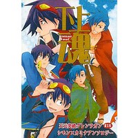 [Boys Love (Yaoi) : R18] Doujinshi - Novel - Anthology - Gurren Lagann / Simon x Kamina (下上魂-SimoKamiSoul-) / Gun and Soul