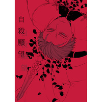 Doujinshi - Fate/stay night / Lancer  x Archer (自殺願望) / Mattan Shinkei