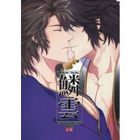 [Boys Love (Yaoi) : R18] Doujinshi - Dynasty Warriors / Sima Zhao x Sima Zhao (鱗雲 Cirrocumulus) / Wald