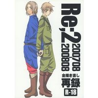 [Boys Love (Yaoi) : R18] Doujinshi - Omnibus - Hetalia / France x United Kingdom (Re;2 200708-200808 全書き直し再録) / Sorenari.