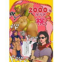 [Boys Love (Yaoi) : R18] Doujinshi - Jojo Part 2: Battle Tendency / Caesar & Joseph & Wamuu (2000年ぶりの桃) / 猫砂♀プッシーズ