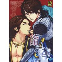 [Boys Love (Yaoi) : R18] Doujinshi - Dynasty Warriors / Sima Zhao (飴≒鞭) / liberalism