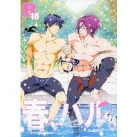 [Boys Love (Yaoi) : R18] Doujinshi - Anthology - Free! (Iwatobi Swim Club) / Haruka x Rin (春、ハル。) / KARHU