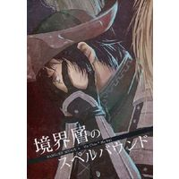 Doujinshi - Novel - Dynasty Warriors / Ma Chao x Ma Dai (境界層のスペルバウンド) / nowhere