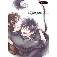 [Boys Love (Yaoi) : R18] Doujinshi - Blue Exorcist / Yukio x Rin (all for you) / kettle