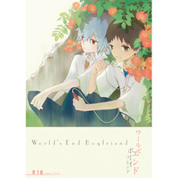 [Boys Love (Yaoi) : R18] Doujinshi - Evangelion / Kaworu x Shinji (World's End Boyfriend) / sprout
