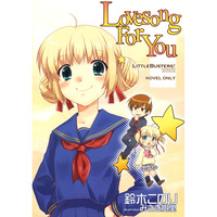 Doujinshi - Anthology - Little Busters! / Kyousuke & Rin (Lovesong for you) / 鈴木弐番館
