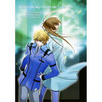 Doujinshi - Mobile Suit Gundam 00 / Billy Katagiri x Graham Aker (Where the sky meets the Land) / Sphere