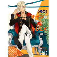 [Boys Love (Yaoi) : R18] Doujinshi - Final Fantasy Type-0 / King (Type-0) x number9 ((俺の)ナインがかしこくなってしまった) / Daidai-dou