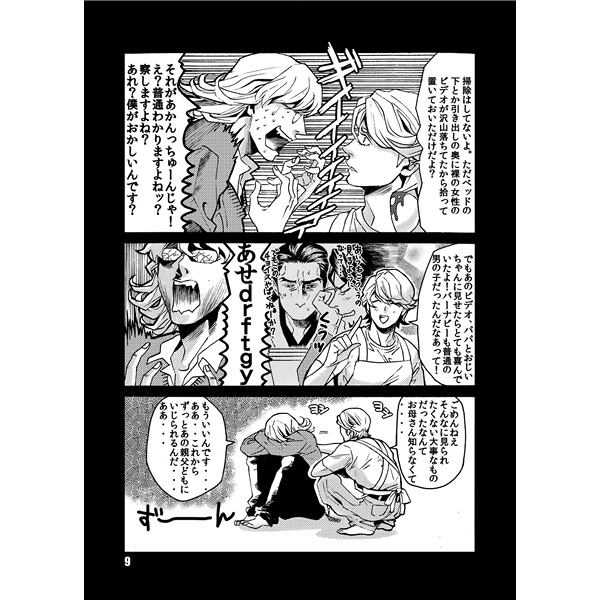 Doujinshi - Anthology - TIGER & BUNNY (ゴシップ家族) / I'll