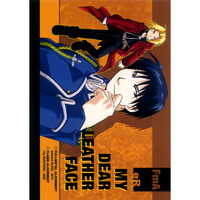 Doujinshi - Fullmetal Alchemist / Edward Elric x Roy Mustang (LEATHER FACE) / kgm