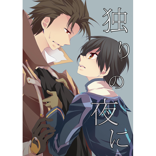 Doujinshi - Tales of Xillia / Alvin x Jude Mathis (独りの夜に) / Gate Keeper