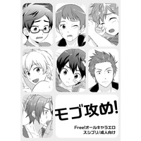 [Boys Love (Yaoi) : R18] Doujinshi - Free! (Iwatobi Swim Club) (モブ攻め!) / Sushipuri