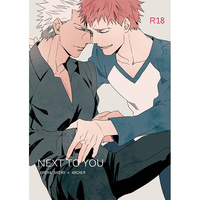 [Boys Love (Yaoi) : R18] Doujinshi - Fate/stay night / Shirou Emiya x Archer (NEXT TO YOU) / GEKIHA