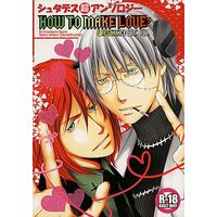 [Boys Love (Yaoi) : R18] Doujinshi - Anthology - Soul Eater (HOW TO MAKE LOVE ?) / メルヘンダイバー