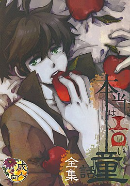 [Boys Love (Yaoi) : R18] Doujinshi - Anthology - Tales of Vesperia / Raven (Vesperia) (本当はエロい童話全集) / 童話アンソロジー企画