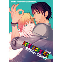 [Boys Love (Yaoi) : R18] Doujinshi - TIGER & BUNNY / Kotetsu x Barnaby (ANY WAY YOU WANT IT) / 相対電子ブルー