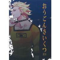 [Boys Love (Yaoi) : R18] Doujinshi - TIGER & BUNNY / Mob Character x Ryan Goldsmith (おうごんさいくつ) / Totonigiri