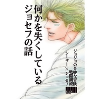 [Boys Love (Yaoi) : R18] Doujinshi - Jojo Part 2: Battle Tendency / Caesar x Joseph (何かを失くしているジョセフの話) / @R