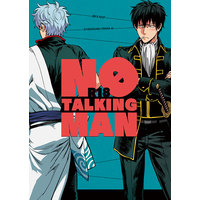 [Boys Love (Yaoi) : R18] Doujinshi - Anthology - Gintama / Hijikata x Gintoki (NOTALKINGMAN) / 3745HOUSE/鉄火G