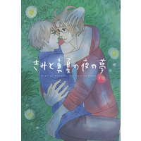 [Boys Love (Yaoi) : R18] Doujinshi - Hetalia / Canada x United Kingdom (きみと真夏の夜の夢) / Dai 3 Souko
