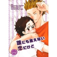 [Boys Love (Yaoi) : R18] Doujinshi - Novel - Haikyuu!! / Ukai x Takeda (誰にも言えない恋だけど) / テクニカル部