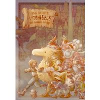 Doujinshi - Anthology - Final Fantasy IX / All Characters (Final Fantasy) (いつか帰るところ) / Lotus boy