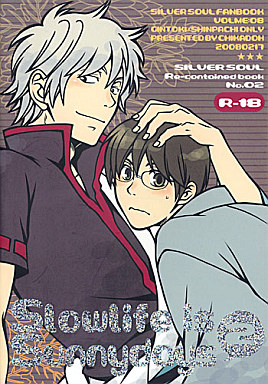[Boys Love (Yaoi) : R18] Doujinshi - Omnibus - Gintama / Gintoki x Shinpachi (Slowlife is Sunnydays 2) / Chikadoh
