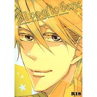 [Boys Love (Yaoi) : R18] Doujinshi - Anthology - Lucky Dog 1 / Giancarlo (Ti voglio bene) / Alleluia