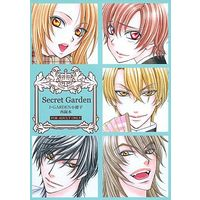 [Boys Love (Yaoi) : R18] Doujinshi - Secret Garden / 蔵王組 (Zaougumi)