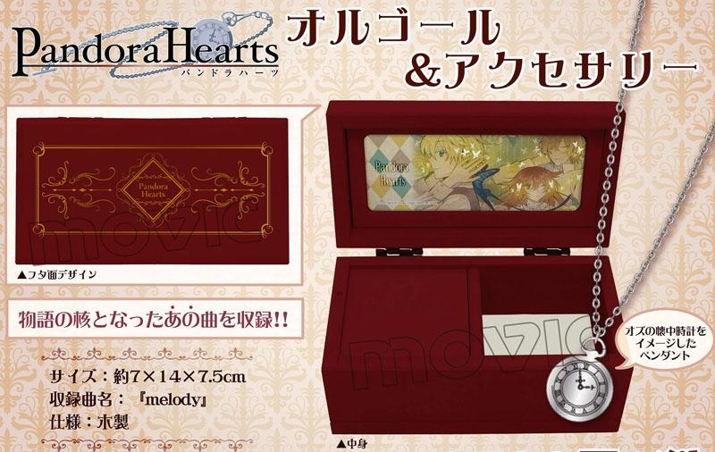 Musical Box - Pandora Hearts