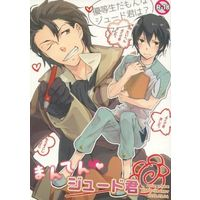 [Boys Love (Yaoi) : R18] Doujinshi - Novel - Tales of Xillia / Alvin x Jude Mathis (まんてんジュード君) / PARU/mochuy
