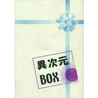 [Boys Love (Yaoi) : R18] Doujinshi - Novel - Anthology - Houshin Engi / Kou Tenka & Seikyo Dotoku Shinkun (異次元BOX) / BLANCA/TYEN