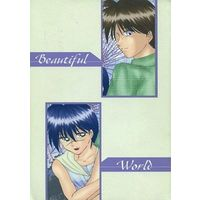 [Boys Love (Yaoi) : R18] Doujinshi - Novel - Houshin Engi / Kou Tenka & Seikyo Dotoku Shinkun (Beautiful World) / Magic Flute