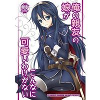 [NL:R18] Doujinshi - Fire Emblem Series / Reflet x Lucina (俺の親友の娘がこんなに可愛いわけがない) / VALIAN党