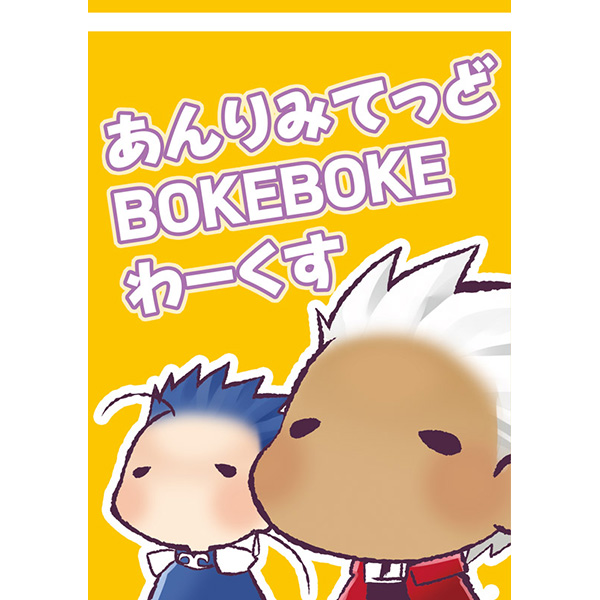 Doujinshi - Fate/hollow ataraxia / Lancer (Fate/stay night) x Archer (Fate/stay night) (あんりみてっどBOKEBOKEわーくす) / かくてるぼっくす