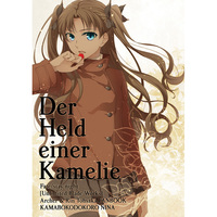 Doujinshi - Fate/stay night / Shirou & Rin & Archer (Der Held einer Kamelie) / Kamaboko-Dokoro