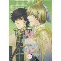 [Boys Love (Yaoi) : R18] Doujinshi - Dynasty Warriors / Guo Jia x Xu Shu (馴染) / 賽