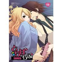 [NL:R18] Doujinshi - Anthology - TIGER & BUNNY / Kotetsu x Karina (とらばらぶ Lovers) / Love‐G‐Lock
